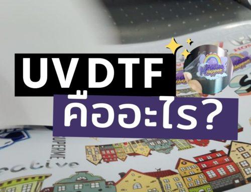 UV DTF คืออะไร? ใช้สกรีนโลโก้สินค้าไหนได้บ้าง?