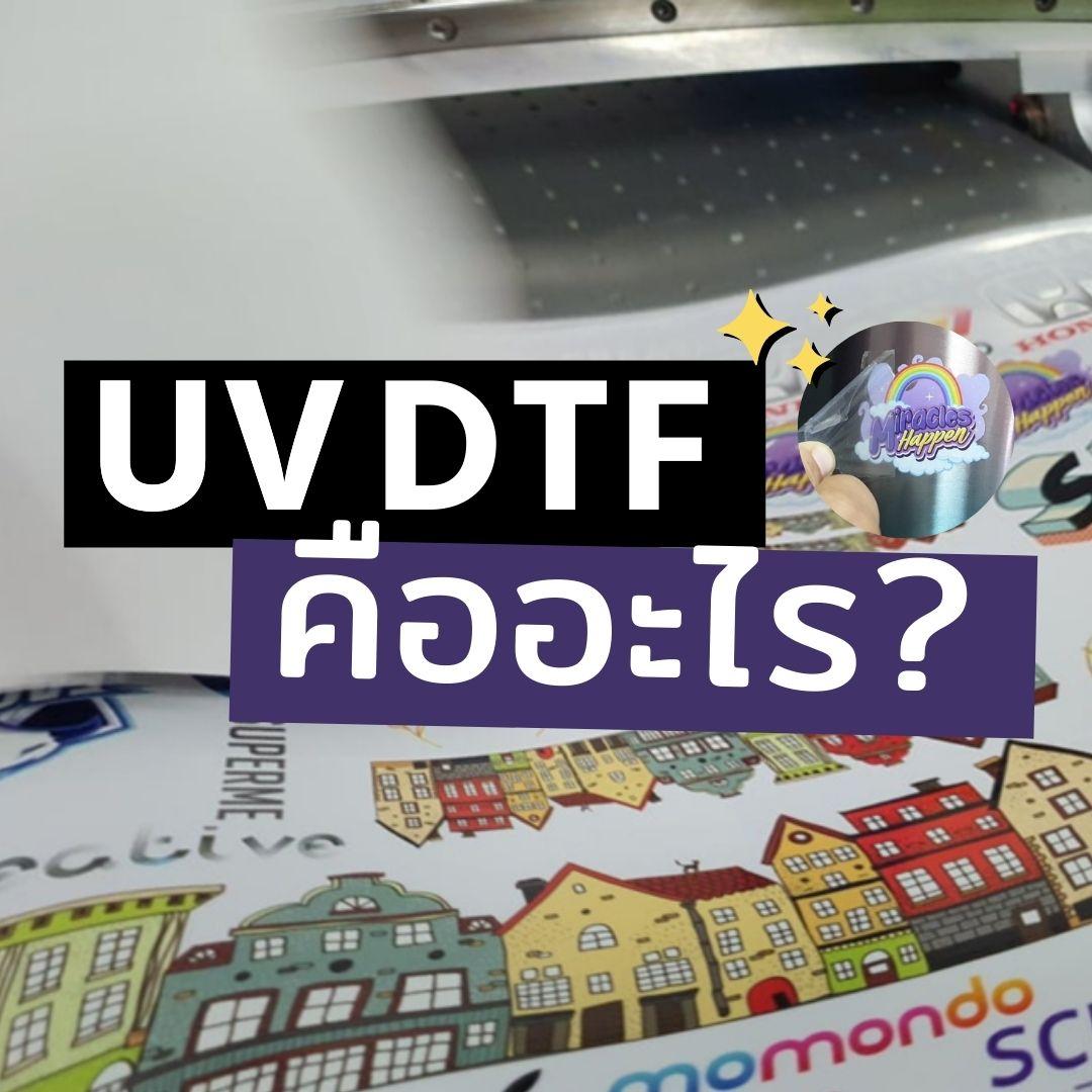 UV DTFคืออะไร